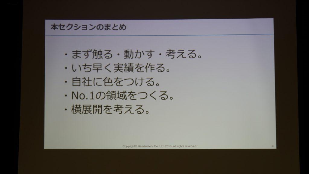 まとめスライド